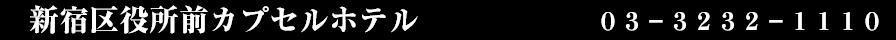宿泊&デイユース | 新宿区役所前カプセルホテル | JR新宿駅徒歩4分の利便性! 予約は03-3232-1110まで 東京都新宿区